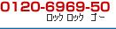 0120-6969-50 ロック ロック ゴー